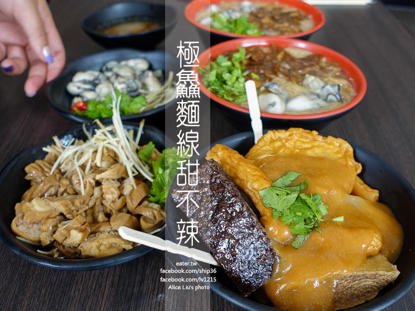 【桃園食記】極鱻麵線甜不辣 Pro級美味 原汁原味肥美蚵仔 滷大腸頭