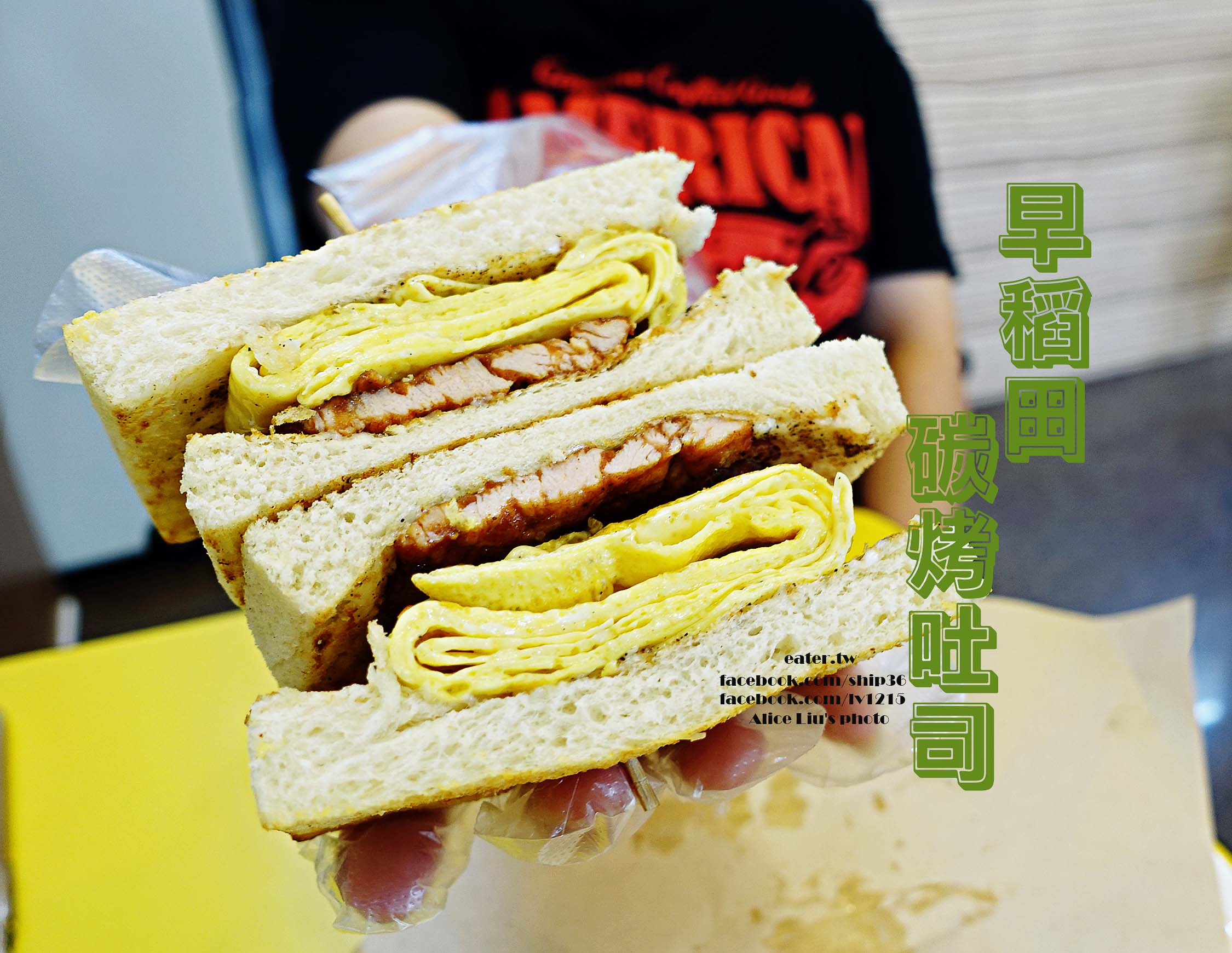 【桃園食記】早稻田碳烤吐司專賣 吐司用龍眼木碳烤才是王道