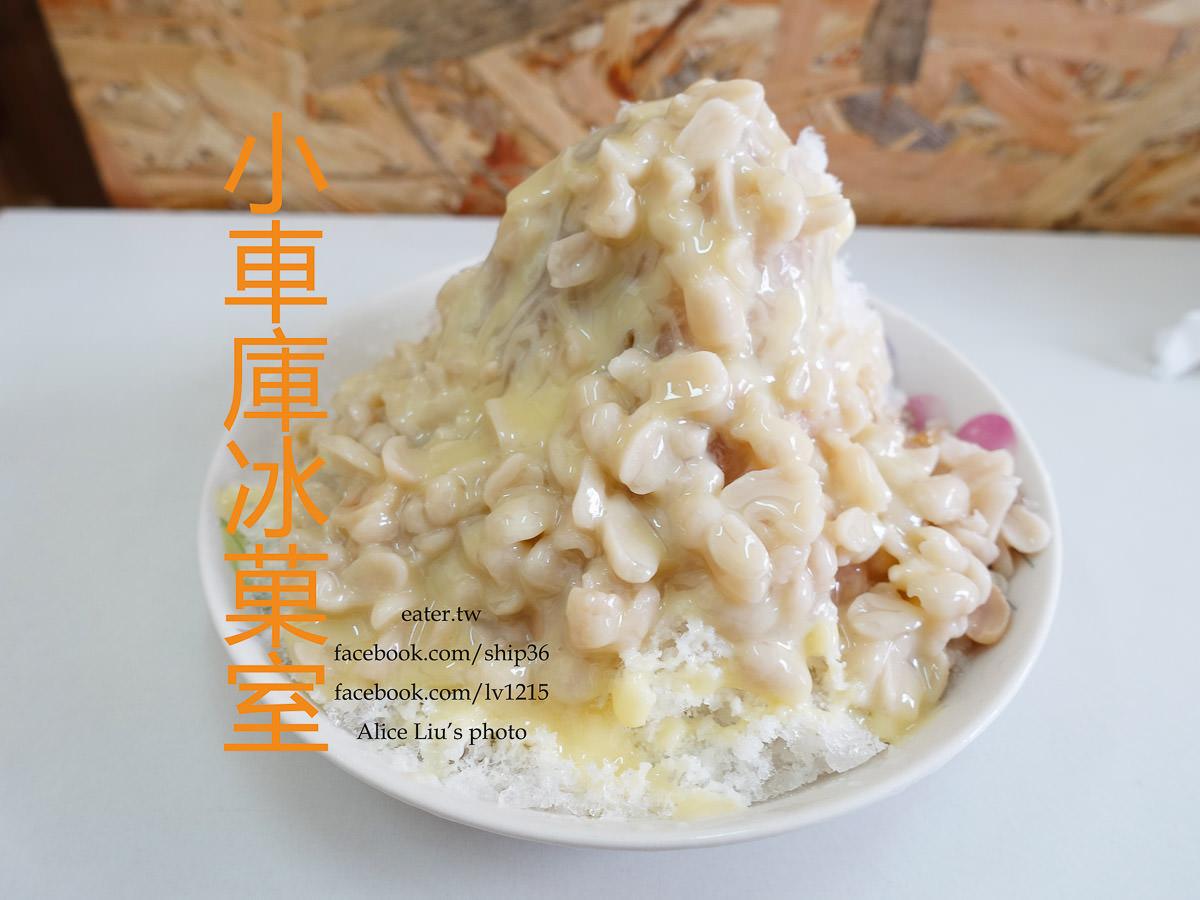 【桃園食記】小車庫冰菓室 古早味鳳梨冰香甜爽口