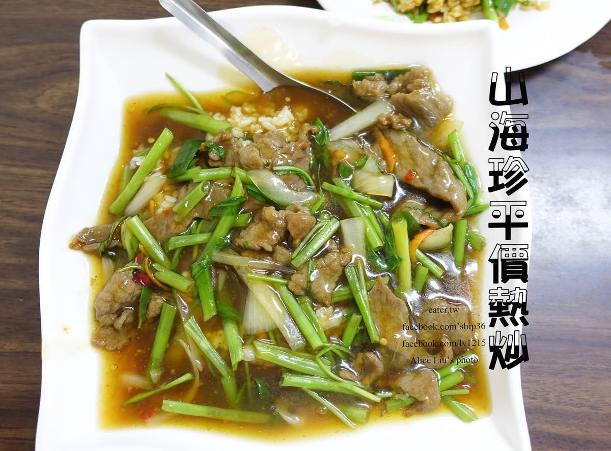 【桃園食記】山海珍平價熱炒 用餐時段要排隊 炒麵牛肉燴飯份量大又好吃