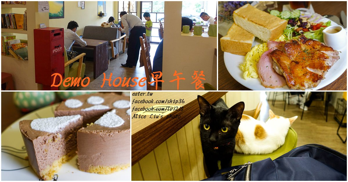 【桃園食記】DeMo House 寵物友善早午餐餐廳