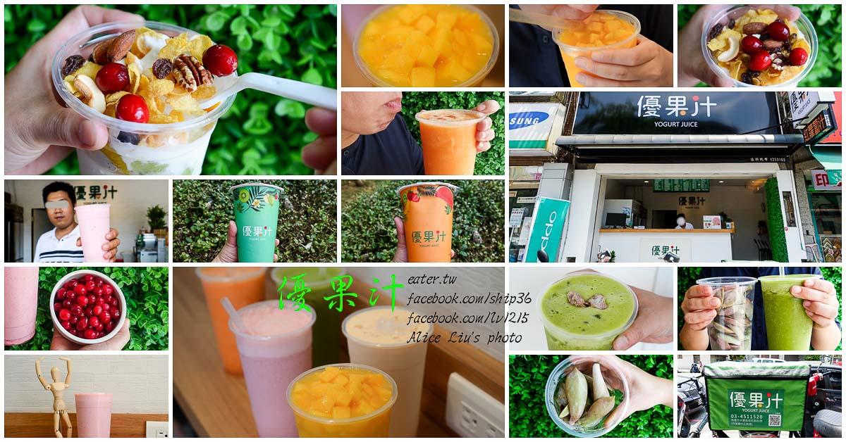 【桃園食記】優果汁 當優格遇上水果,美好的一天就從一杯優果汁開始吧