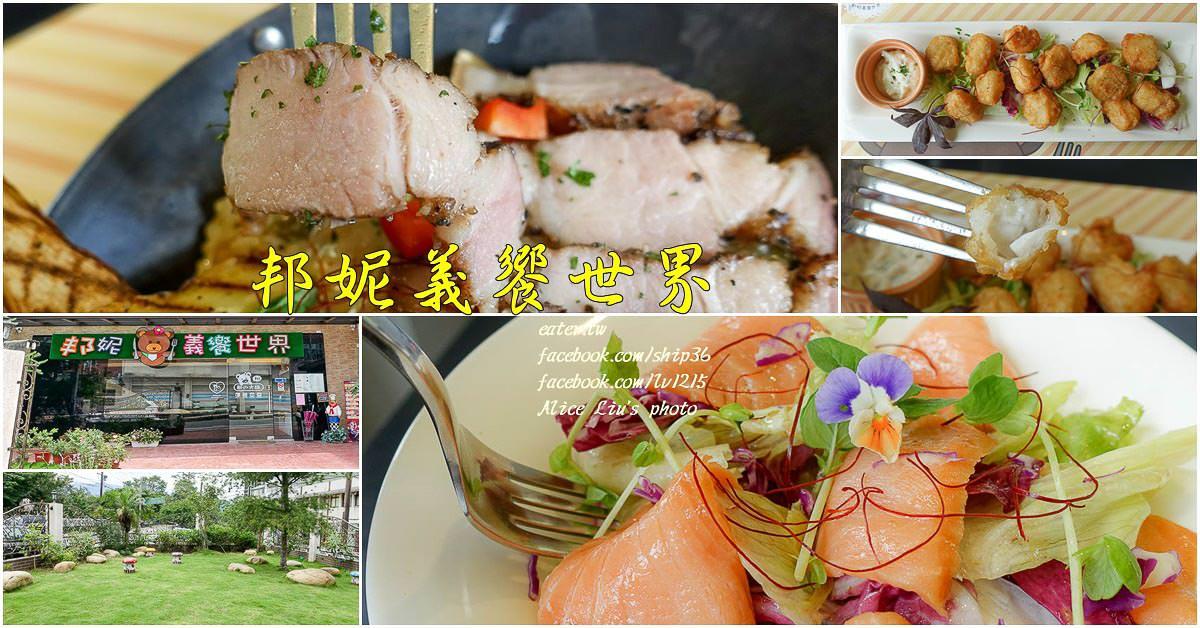 桃園美食|邦妮義饗世界 寵物友善親子餐廳