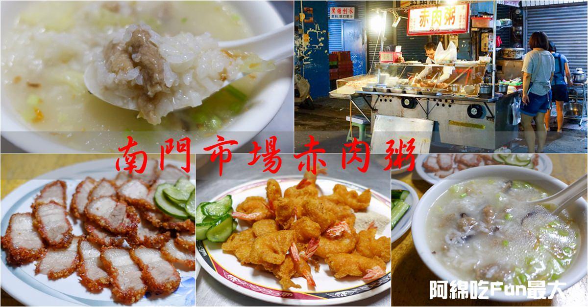 桃園美食|南門市場赤肉粥 宵夜推薦 招牌鳳尾蝦紅槽肉必點