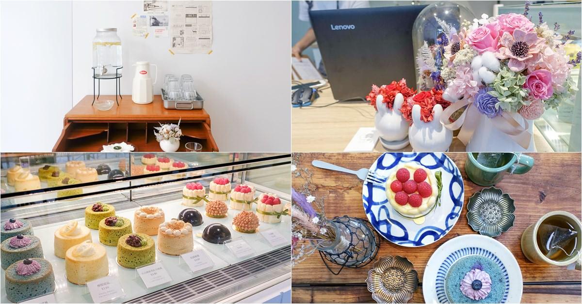 桃園美食|里花甜廚 Lyon sakura 日雜簡約風下午茶甜點店