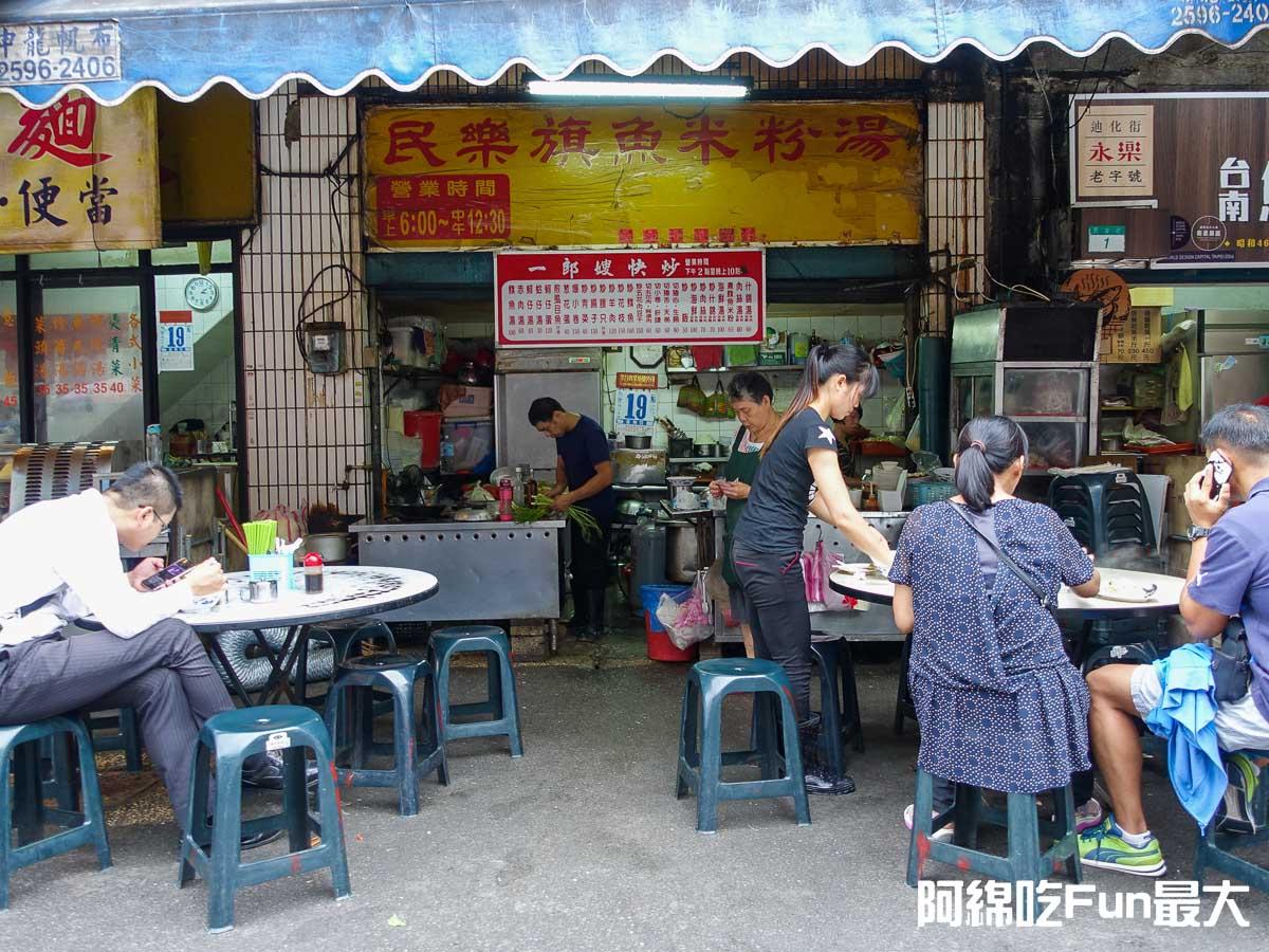 台北美食|一郎嫂快炒 現煮旗魚米粉湯中午後才開賣