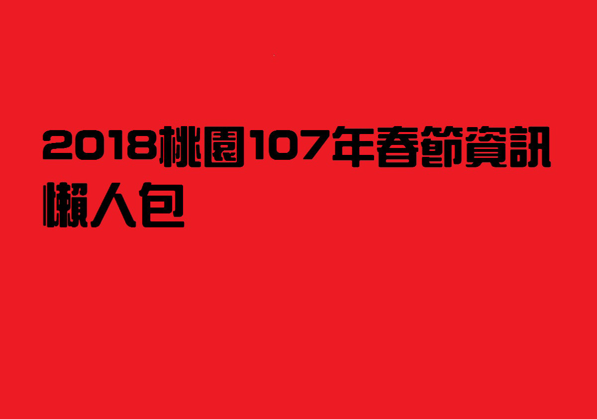 2018桃園107年春節資訊懶人包