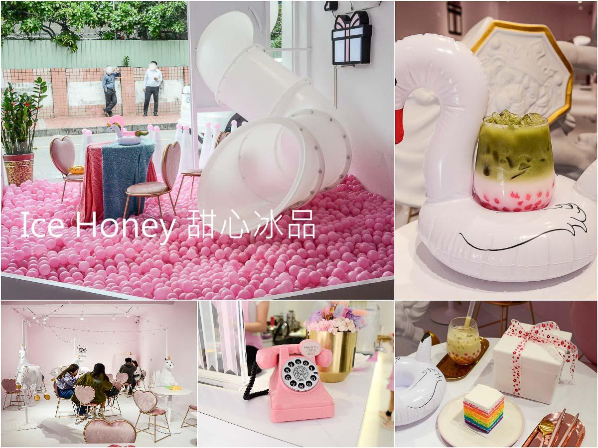 桃園美食|Ice Honey 甜心冰品讓女孩們冒粉紅泡泡的粉嫩甜品店