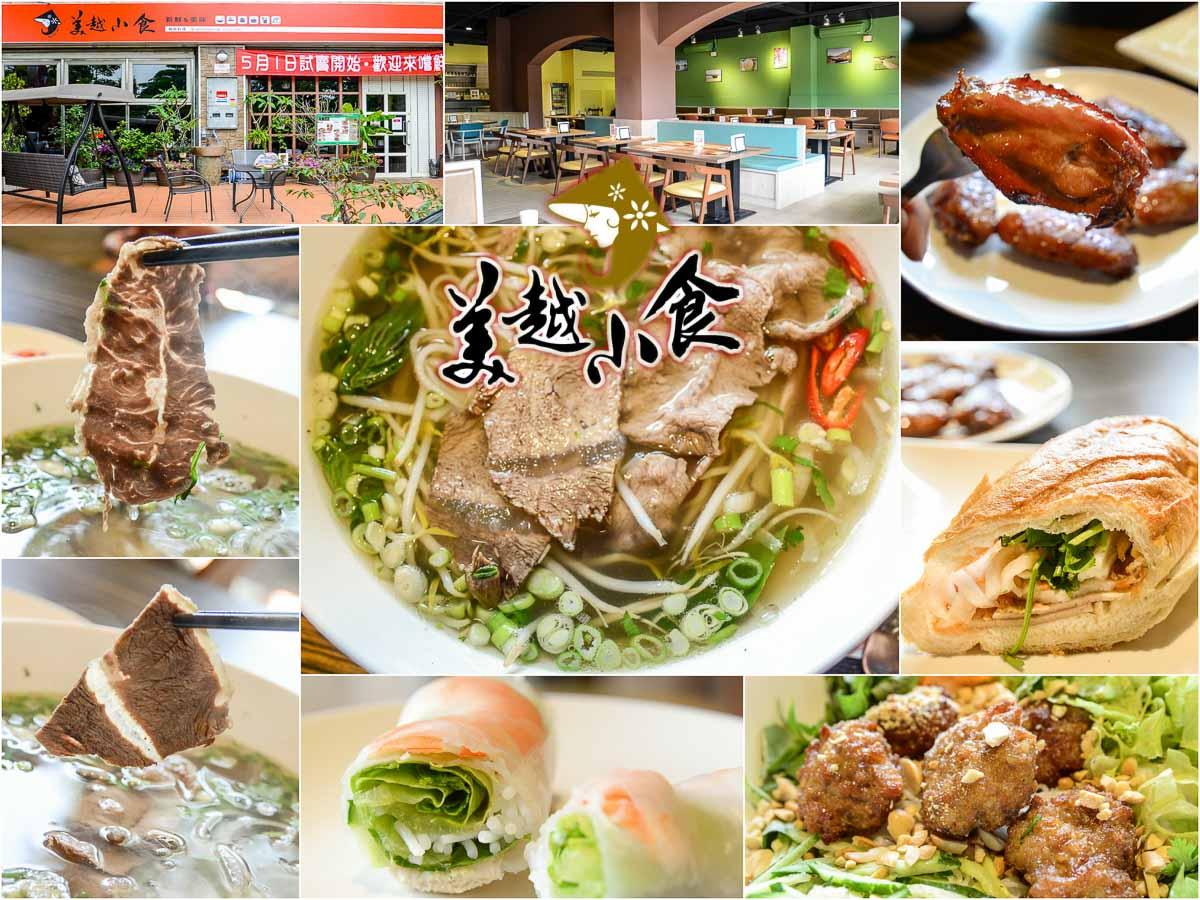 桃園美食|美越小館龜山店 不一樣的美式越南料理,越吃越上癮!