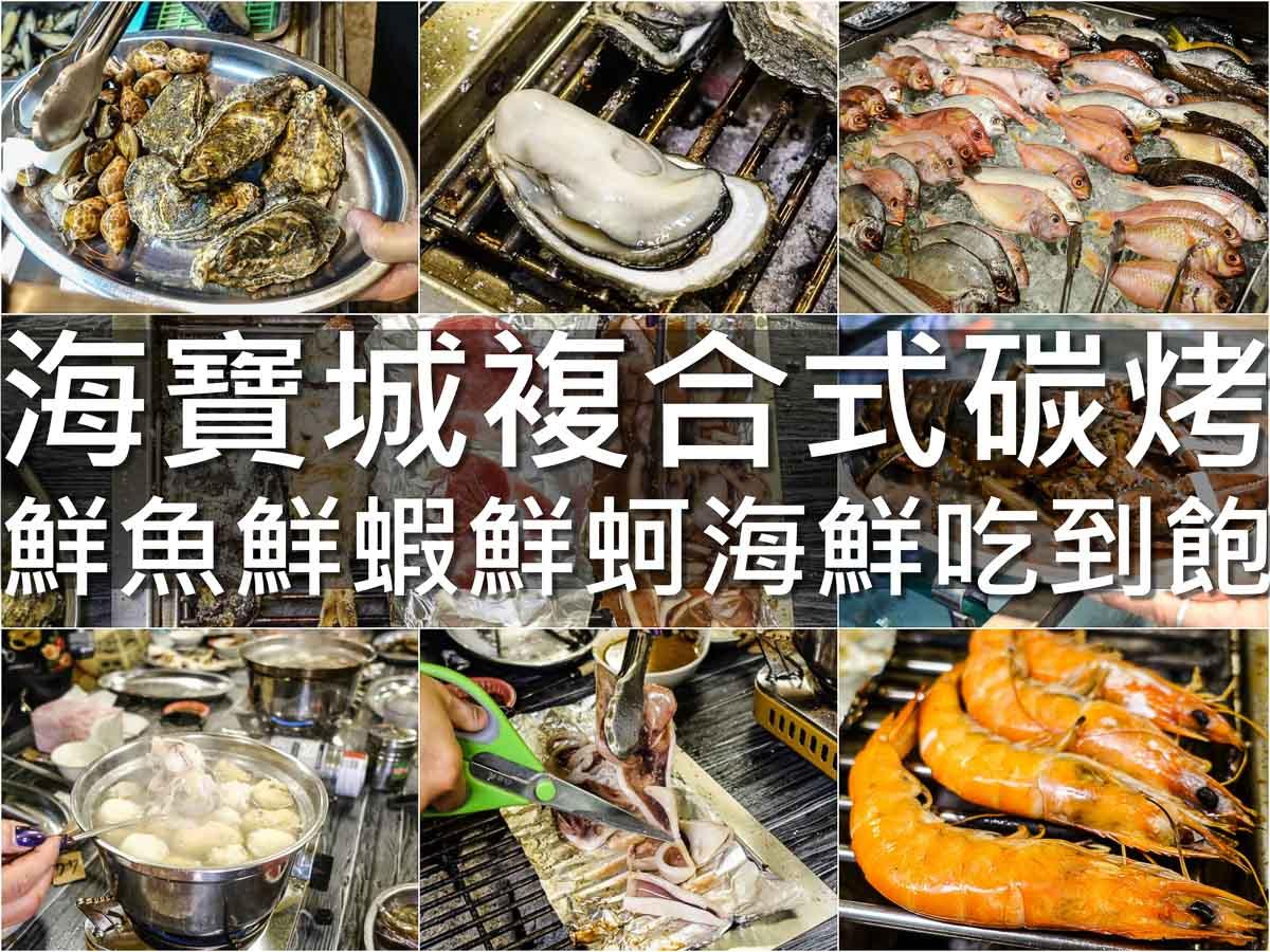 桃園美食|海寶城複合式碳烤 漁港直送海魚、鮮蝦、東石生蚵吃到飽!