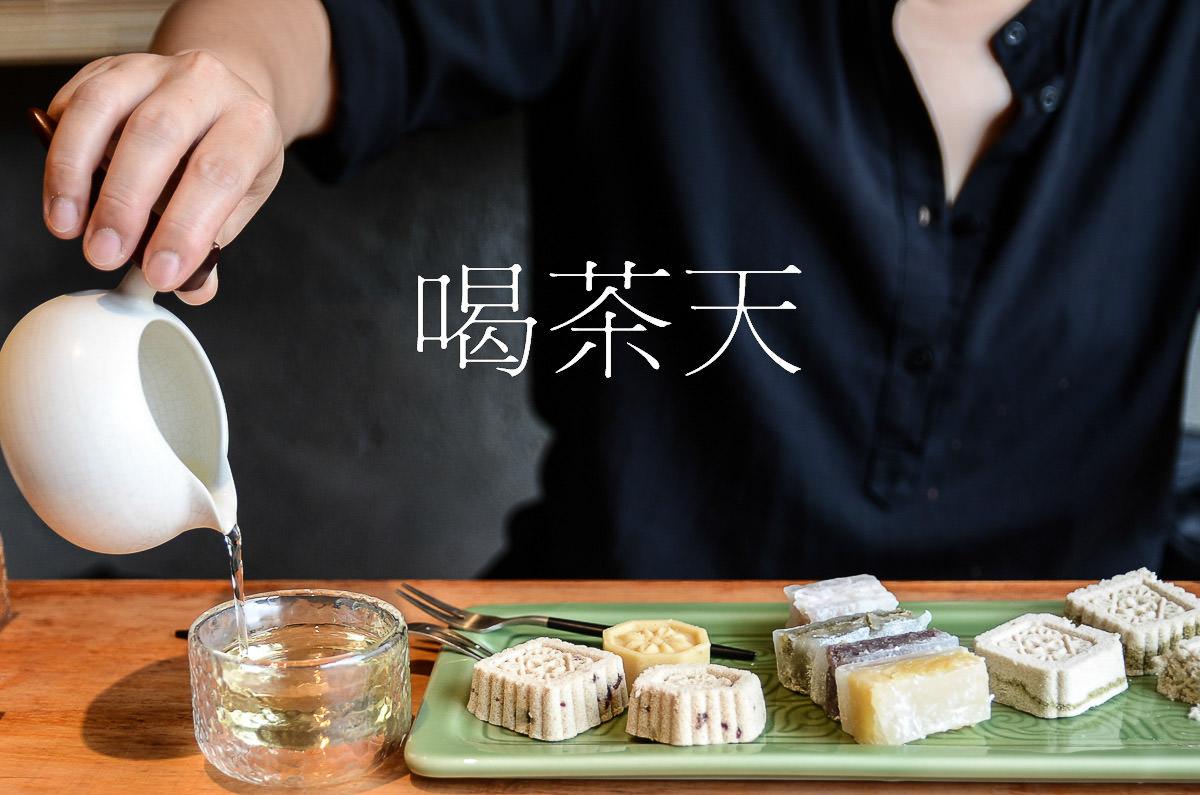 新北美食|喝茶天TEADAY 台灣最美茶餐廳就在鶯歌老街上(老店宜龍茶器創新餐飲品牌)