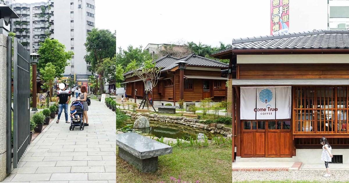 桃園景點|桃園77藝文町警察局日式宿舍群改造的文化空間