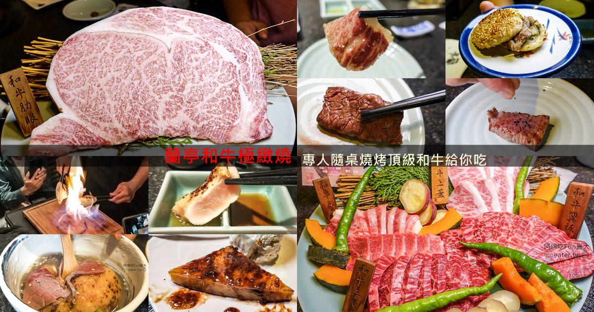 台北美食|蘭亭和牛極緻燒專人隨桌燒烤頂級和牛給你吃.北捷信義線大安站