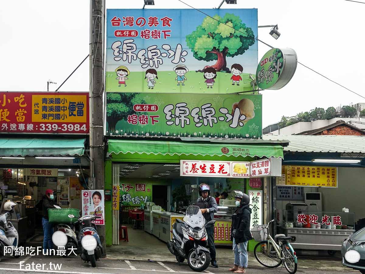 桃園美食|榕樹下綿綿冰桃園店 桃園中山東路上的傳統冰甜品