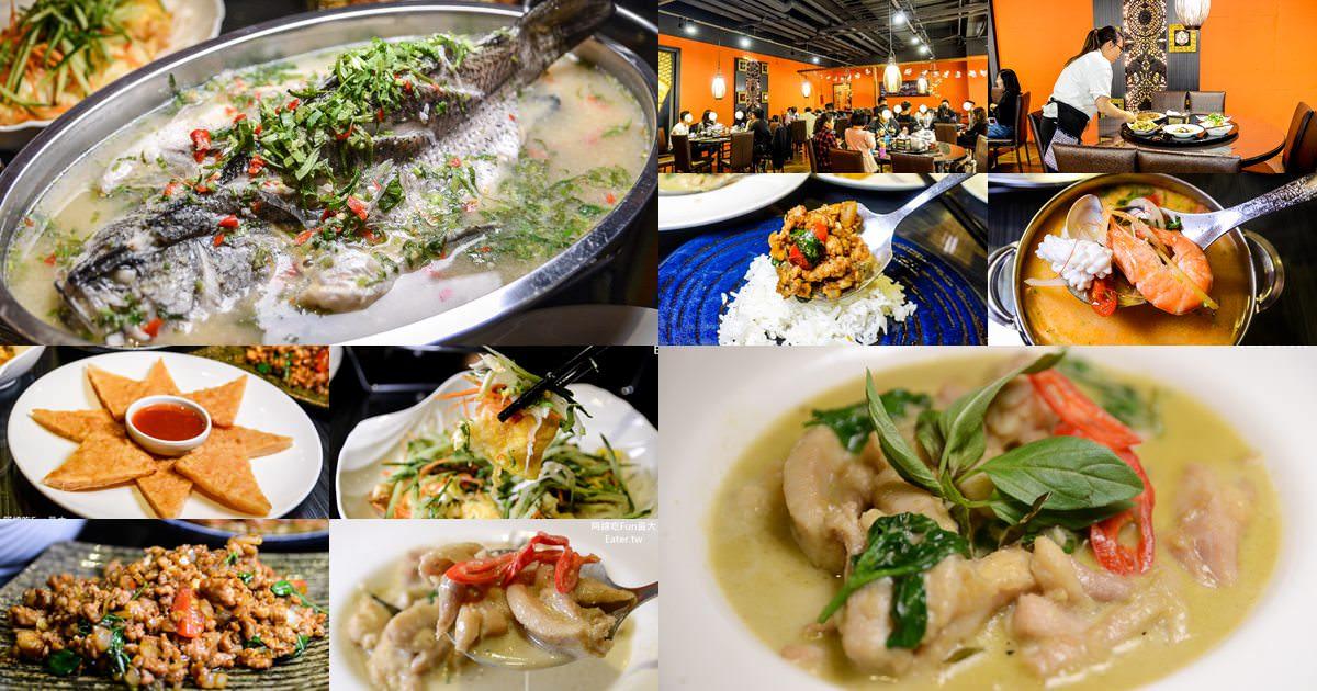 桃園泰式推薦|蘇珂泰泰式餐廳春日店 平價泰式料理酸辣重口味超下飯