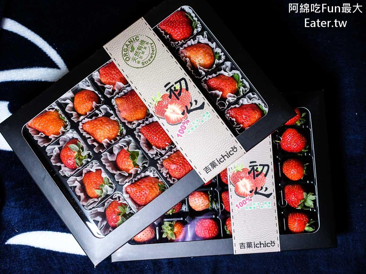 宅配美食|吉菓ichico優選有機草莓禮盒 宅配有機草莓,大溪產地直送,100%天然無農藥化肥