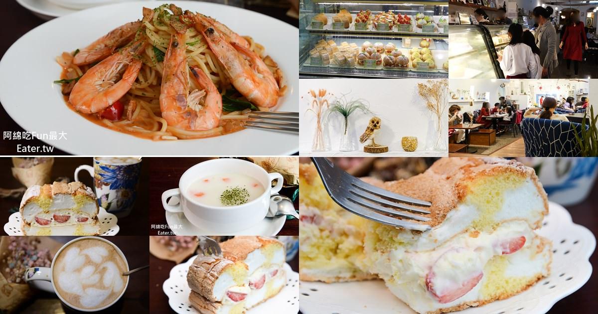 桃園甜點推薦|香草蛋糕舖 賣甜點也賣義大利麵,吃飽又吃巧還是寵物友善餐廳