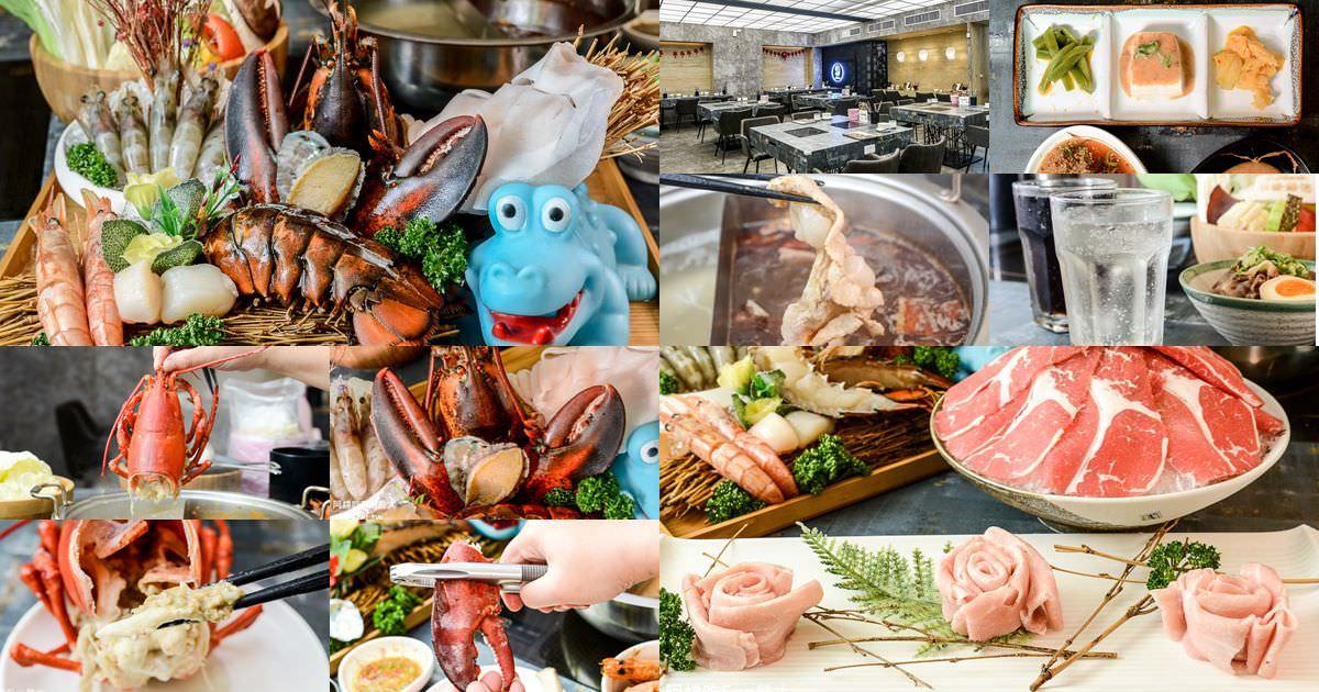 桃園火鍋推薦|9floor玖樓鍋物料理 鱷魚肉你吃過嗎?網美貴婦指定特色火鍋店!