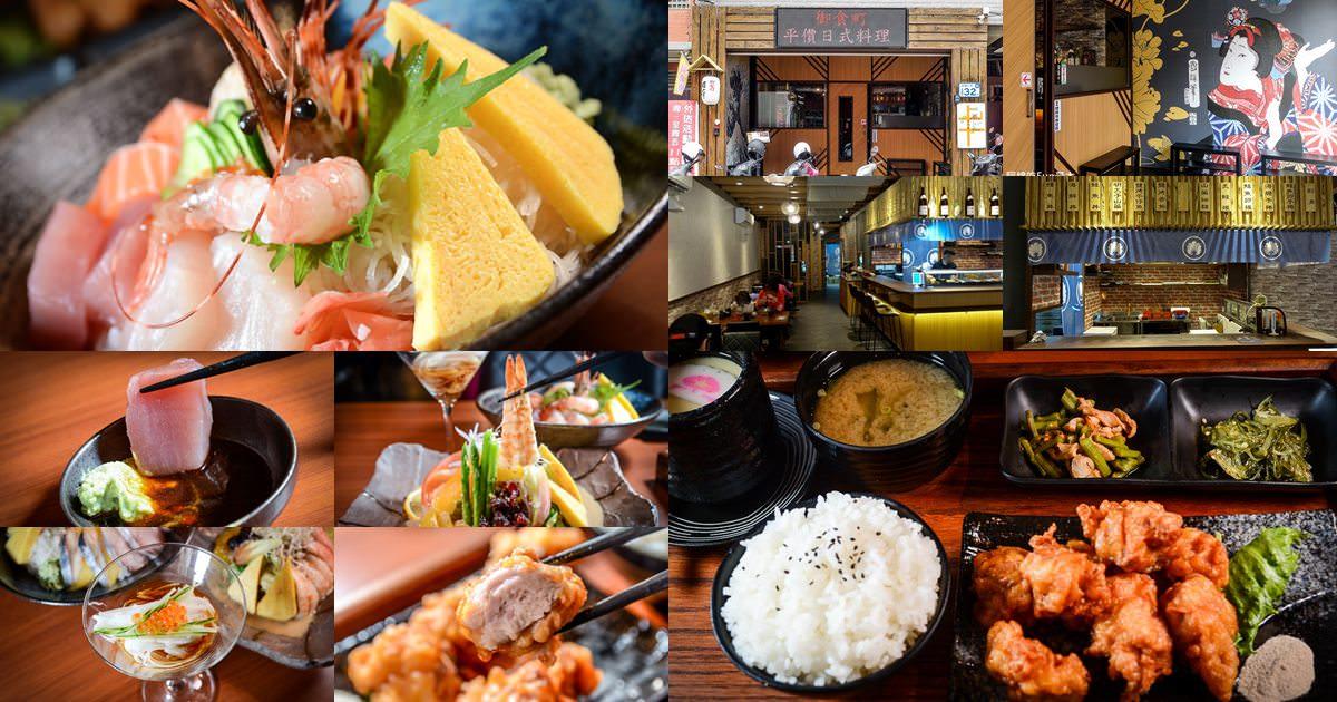 桃園日式料理推薦|御食町日式料理 隱身巷弄內的平價日式食堂
