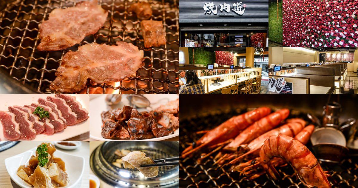 桃園蘆竹燒烤推薦|燒肉道 全台第一家平板點餐軌道送餐燒烤,不收服務費