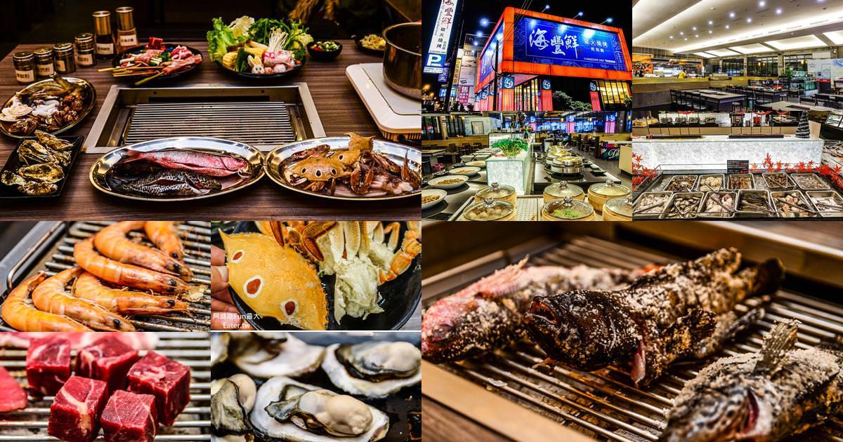 桃園龍潭吃到飽推薦|海豐鮮碳火燒烤吃到飽 吃到飽回本必吃還有燒錢烤攻略!