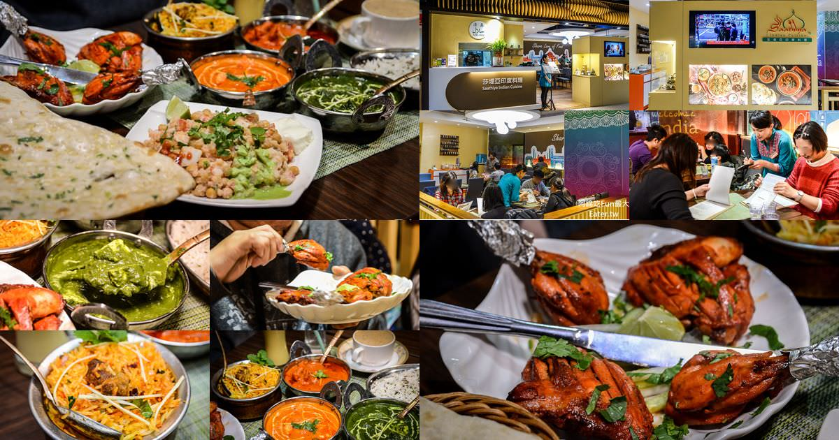 桃園印度料理推薦|莎堤亞印度料理 桃園正宗印度風味餐,印度老闆漂洋過海做菜給你吃