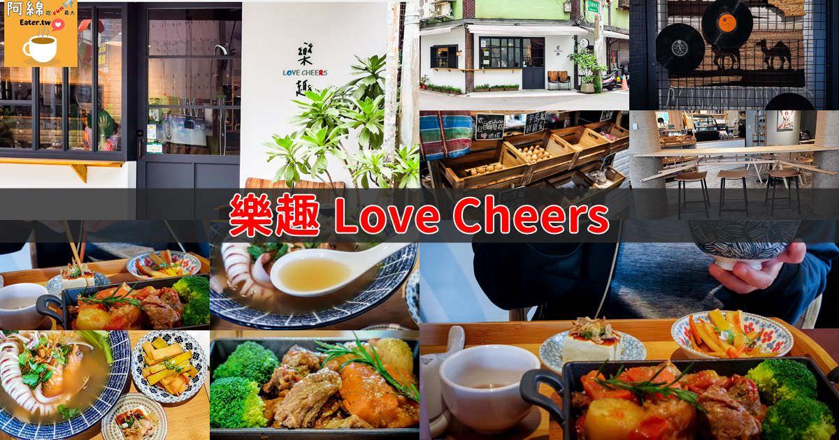 桃園咖啡廳推薦|樂趣 Love Cheers 轉角咖啡廳的手作餐點天然美味附菜單、價錢、停車位