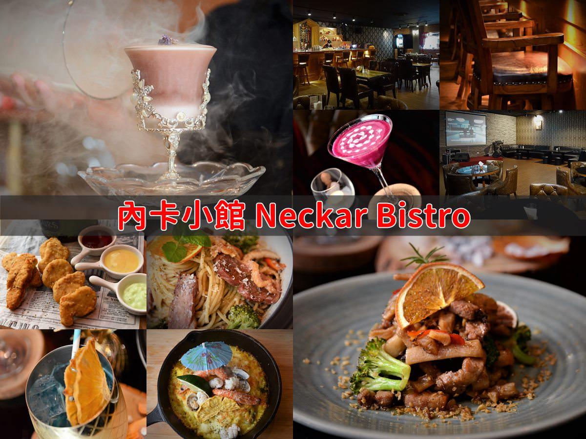 桃園餐酒館推薦|內卡小館 Neckar Bistro 獻給對酒食愛好者的私藏名單附菜單價錢、停車交通2019