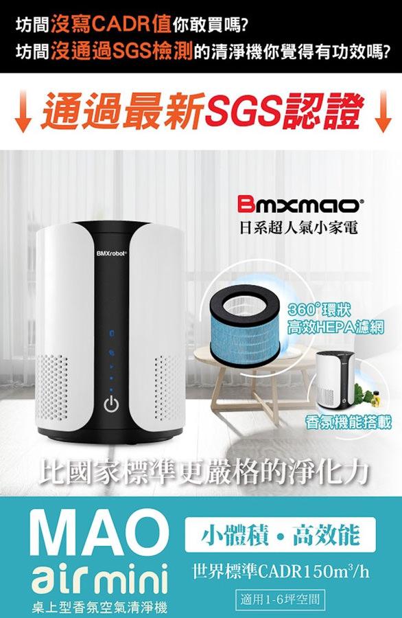 2019空氣清淨機推薦!Bmxmao MAOair mini,桌上型空氣清淨機+負離子香氛機+防蚊附開箱