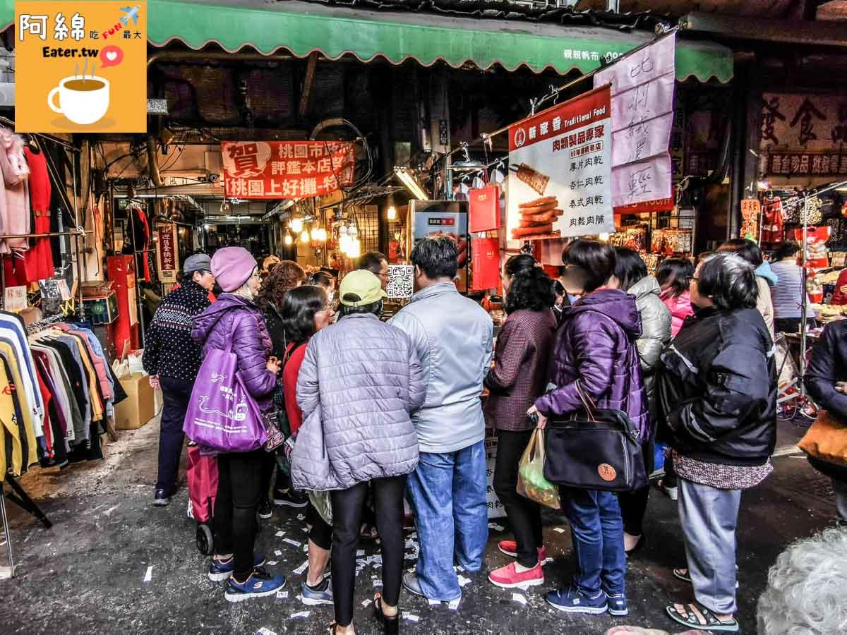 桃園美食推薦|新家香 南門市場60年肉乾老店,過年過節早上領號碼牌才買得到,新年中秋最夯伴手禮
