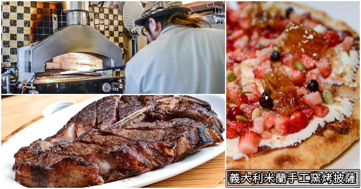 義大利米蘭手工窯烤披薩|松江南京站美食-披薩界的LV!台北最強披薩牛排就在四平商圈附菜單價錢、停車交通2020