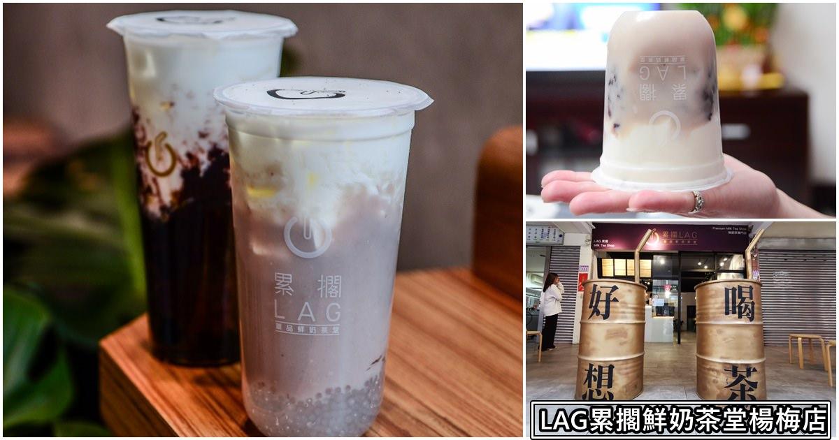 LAG累擱鮮奶茶堂楊梅店|桃園飲料推薦-芋頭西米露強到飛起來附飲料菜單價錢、停車交通2020