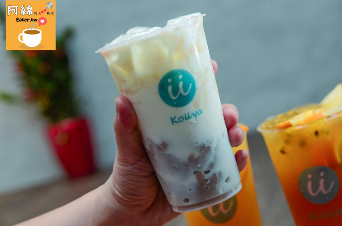 koiiya可以丫 桃園藝文店|桃園飲料推薦-清涼鮮果茶、不一樣芒果冰沙超級好喝附菜單價錢、停車交通2020