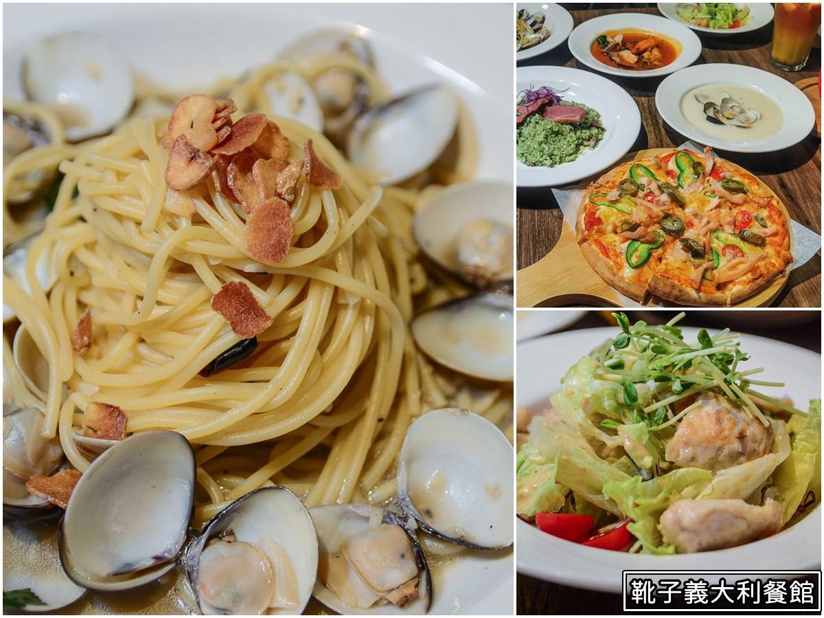 靴子義大利餐館|桃園義式餐廳推薦-市區平價義大利麵,環境和價位很適合聚餐約會附菜單價錢、停車交通2020