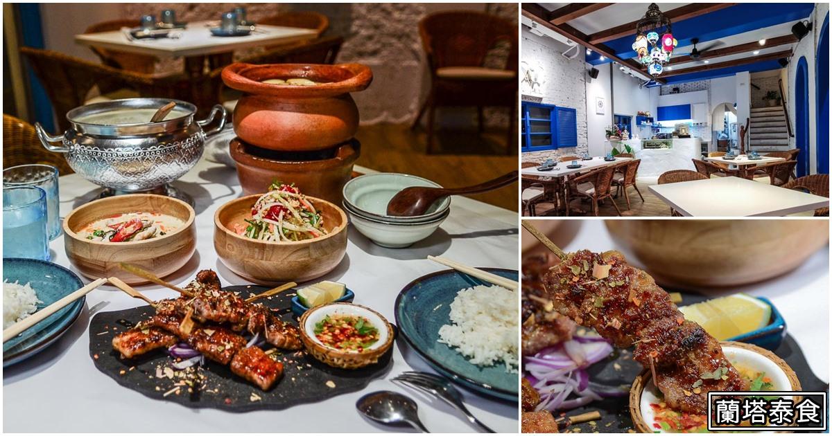 蘭塔泰食|桃園泰式推薦-渡假風+老宅泰式餐廳吃泰式料理,超推薦綠咖哩椰汁系列附菜單價錢、停車交通2020