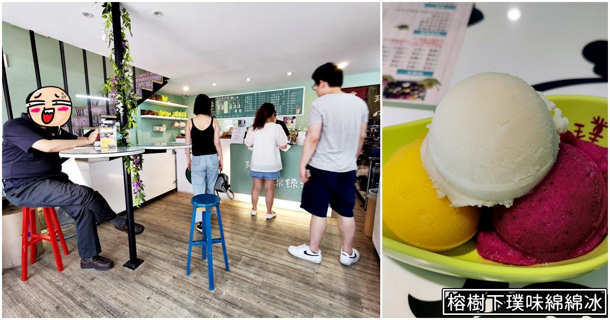 璞味綿綿冰|蘆竹南崁冰品推薦-在地人私藏的好吃綿綿冰,每一年都會出隱藏版口味! 附菜單價錢、停車交通2020