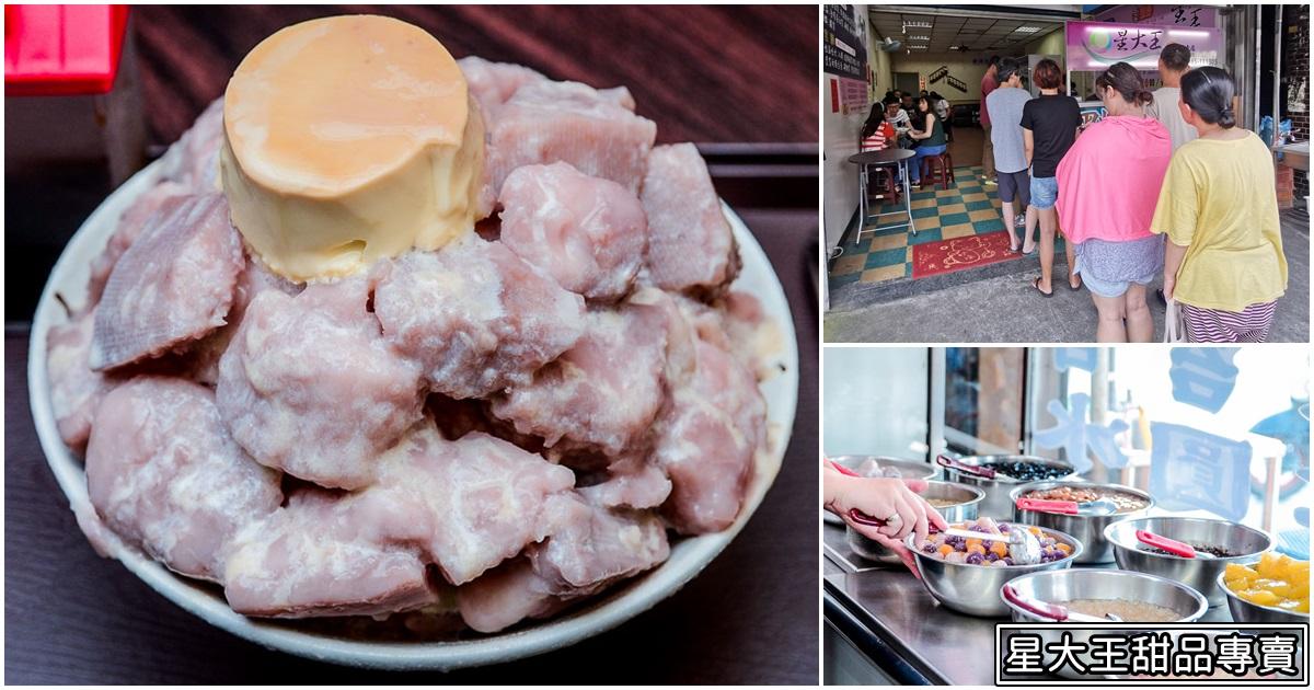 星大王|桃園冰店推薦-好吃芋頭冰有滿滿的芋頭,芋頭控沒吃到會生氣!黑糖綜合冰8種料只要50元附菜單價錢、停車交通2020