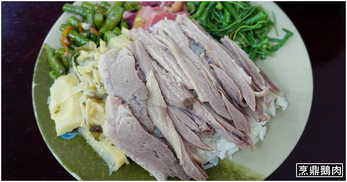 烹鼎鵝肉|桃園鵝肉推薦-在地人最愛鵝肉蓋好蓋滿的鵝肉飯、鵝肉便當,每月15日內用外帶8折附菜單價錢、停車交通2020