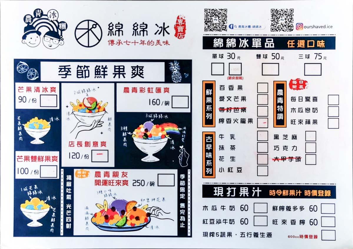 菜單Menu 農青冰糰 桃園美食推薦,桃園綿綿冰推薦,龍壽街冰店