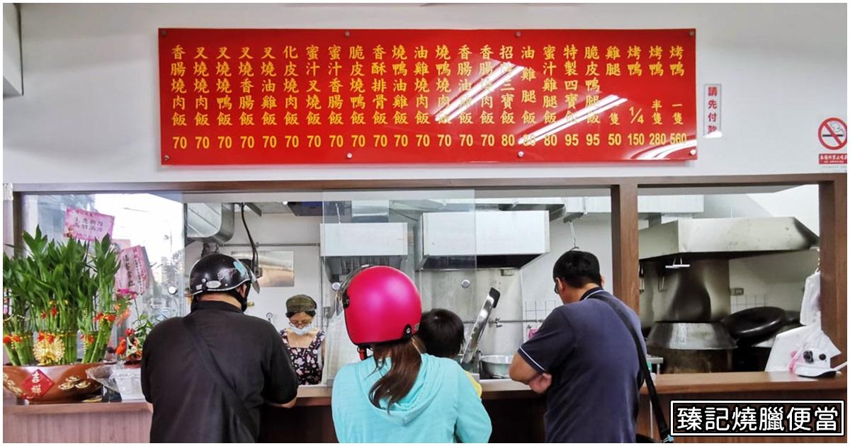 菜單Menu|臻記燒臘便當 桃園平價燒臘推薦,桃園便宜燒臘便當推薦,大同西路便當,脆皮烤鴨腿飯