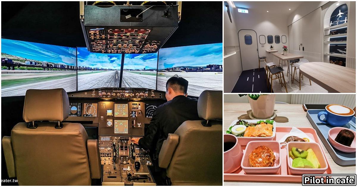 Pilot in cafe 桃園咖啡推薦-開空中巴士模擬機體驗飛行樂趣,仿機艙裝潢超好拍!附餐廳菜單價錢、停車交通2020 - 阿綿吃Fun最大