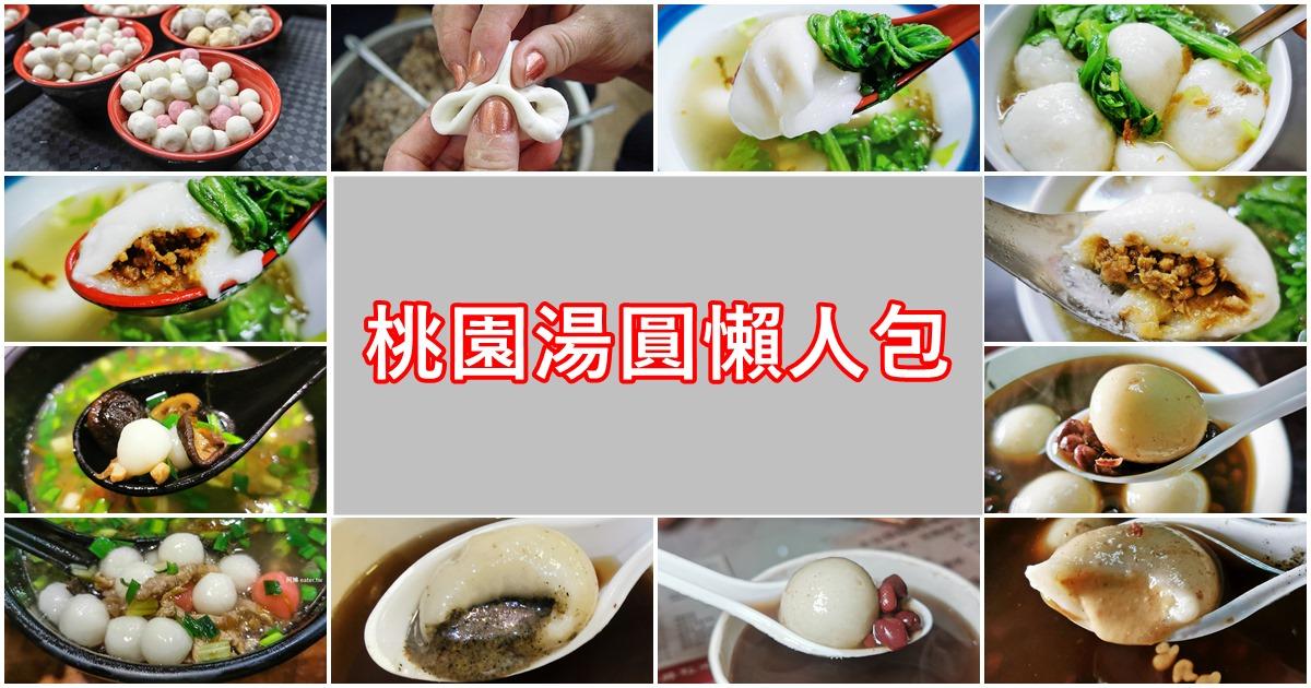 桃園冬至元宵湯圓懶人包美食推薦2021更新
